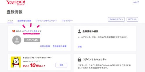 Yahoo!登録情報