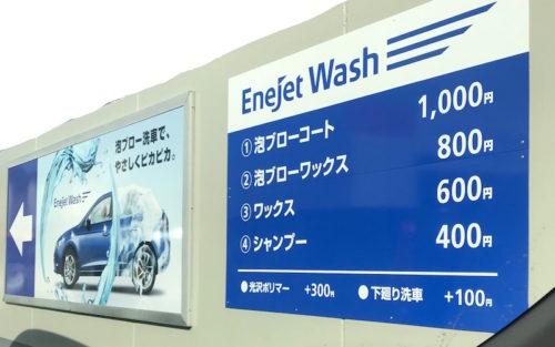 洗車コース