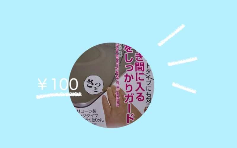 IHすき間ガード