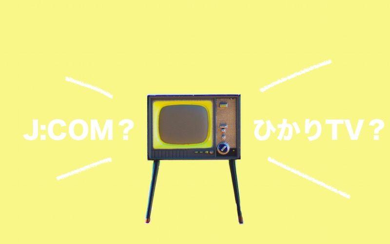 【固定費削減】JCOMからひかりTVに乗り換えでとってもお得になりました!