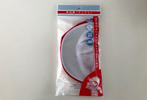 セリア赤白帽表