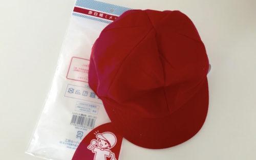 セリア赤白帽