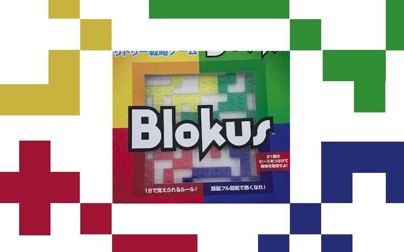 二人でも家族みんなでも楽しめるおすすめボードゲーム【Blokus(ブロックス)】