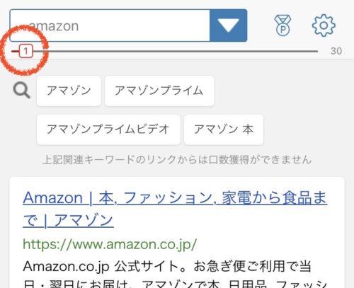 アプリ画面_2