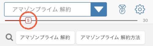 アプリ画面_7