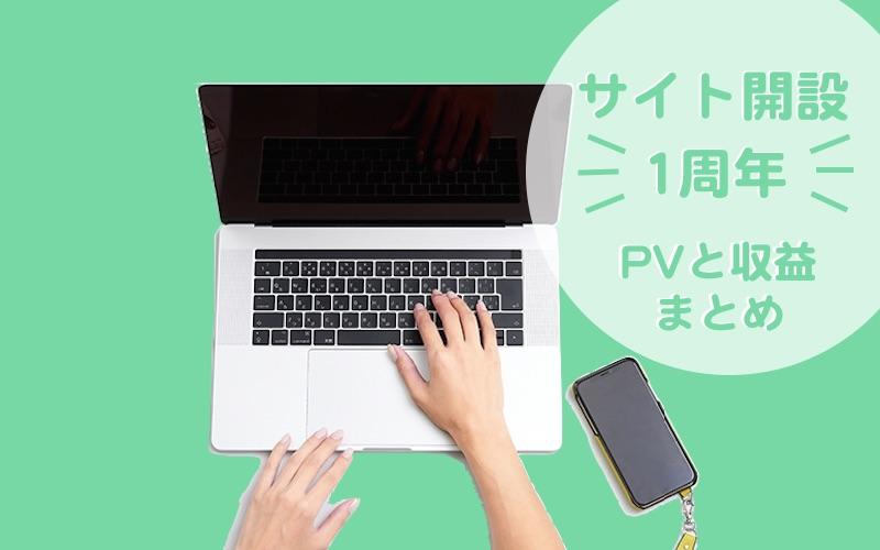 サイト開設1周年・PVと収益まとめ