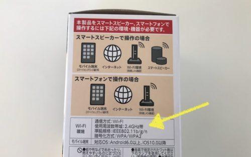 必要なWi-Fi環境について