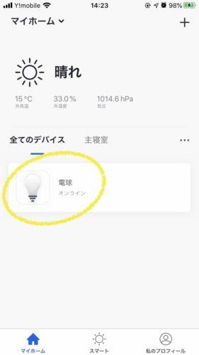 IRIS SmartLF ホーム画面