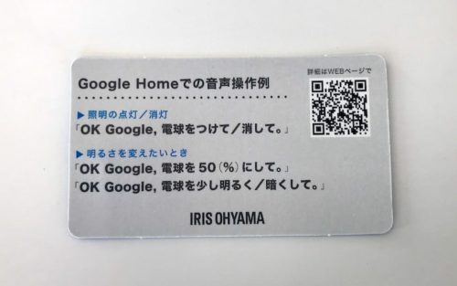 GoogleHomeでの音声操作例