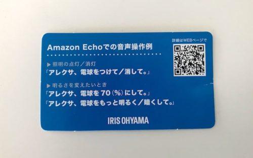 AmazonEchoでの音声操作例