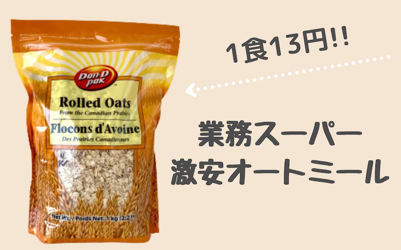 1食13円!業務スーパーの激安オートミールとおすすめレシピ